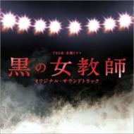 【送料無料】 TBS系金曜ドラマ 「夜の女教師」オリジナル・サウンドトラック 【CD】