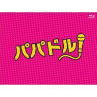 Bungee Price Blu-ray【送料無料】 パパドル! Blu-ray BOX 【BLU-RAY DISC】