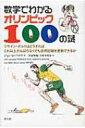 数学でわかるオリンピック100の謎 ウサイン・ボルトはどうすればこれ以上がんばらなくても世界記録を更新できるか / ジョン・d・バロー 【本】