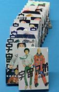 【送料無料】 宇宙兄弟 1-18 全巻セット モーニングkc / 小山宙哉 コヤマチュウヤ 【コミック】