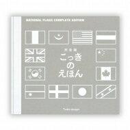 【送料無料】 完全版・国旗のえほん / 戸田やすし 【絵本】