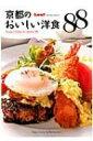 京都のおいしい洋食88 【ムック】