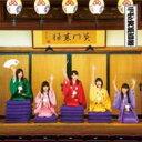 桃黒亭一門 / ニッポン笑顔百景 / TVアニメ「じょしらく」エンディングテーマ 【CD Maxi】