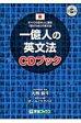 一億人の英文法CDブック すべての日本人に贈る「話すため」の英文法 / 大西泰斗 【本】