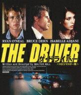 ザ・ドライバー <HDリマスター版> 【BLU-RAY DISC】