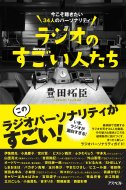 ラジオのすごい人たち 今こそ聴きたい34人のパーソナリティ / 豊田拓臣 【単行本】