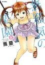 無邪気の楽園 2 ジェッツコミックス / 雨蘭 【コミック】