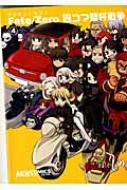 マジキュー4コマ Fate / Zero 四コマ聖杯戦争 4 マジキューコミックス / マジキューコミックス編集部 【コミック】