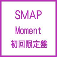 CD+DVD 15%OFFSMAP スマップ / Moment 【初回限定盤】 【CD Maxi】