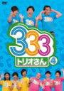 パンサー・ジャングルポケット・ジューシーズ / 333(トリオさん)4 【DVD】