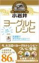乳酸菌でまろやかヘルシー!小岩井ヨーグルトレシピ / 小岩井乳業株式会社 【本】