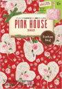【送料無料】 PINK HOUSE 2012 Boston bag e-mook / ブランドムック 【ムック】