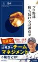 プロ野球 勝ち続ける意識改革 青春新書INTELLIGENCE / 辻発彦 【新書】