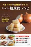 【送料無料】 たまねぎ氷が血糖値を下げる!おいしい糖尿病レシピ / 村上祥子 【単行本】