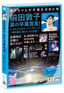Bungee Price DVDAKB48 エーケービー / 前田敦子 涙の卒業宣言! in さいたまスーパーアリーナ ...