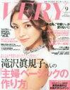 Very 2012年9月号 / VERY編集部 【雑誌】
