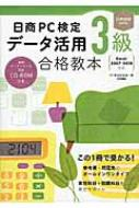 日商PC検定データ活用3級合格教本 Excel2007‐2010対応 / Pc検定研究会 【本】