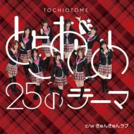 とちおとめ25 / とちおとめ25のテーマ / きゅんきゅんラブ 【CD Maxi】