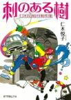 刺のある樹 仁木兄妹の事件簿 ポプラ文庫ピュアフル / 仁木悦子 【文庫】