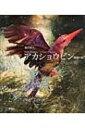 アカショウビン 琉球の紅Ruddy Kingfisher Crimson of Ryukyu / 福田啓人 【本】