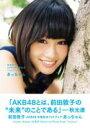 【送料無料】 前田敦子AKB48卒業記念フォトブック 『あっちゃん』 / 前田敦子 マエダアツコ 【ムック】