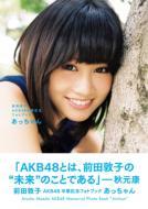 【送料無料】 前田敦子AKB48卒業記念フォトブック 『あっちゃん』 / 前田敦子 マエダアツコ 【...