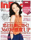 In Red 2012年9月号 / In Red 【雑誌】