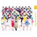 【送料無料】 SKE48 / この日のチャイムを忘れない 【CD】