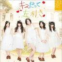 SKE48 / キスだって左利き 【初回生産限定盤: 封入特典付 Type-A】 【CD Maxi】