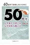 【送料無料】 60過ぎて後悔しないために50代でしておくべきことしてはならぬこと / 江坂彰 【単...
