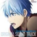 【送料無料】 TVアニメ『黒子のバスケ』オリジナルサウンドトラック 【CD】