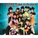モーニング娘。(モー娘 モームス) / ワクテカ TAKE A CHANCE 【CD Maxi】