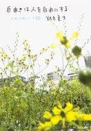 自由さは人を自由にする つれづれノート 22 角川文庫 / 銀色夏生 ギンイロナツヲ 【文庫】