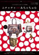 【送料無料】 ムチャチャ←→あちゃちゅむ 2012 Autumn & Winter 祥伝社ムック / ブランド...