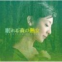 【送料無料】 NHK よる☆ドラ「眠れる森の熟女」 オリジナルサウンドトラック 【CD】
