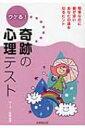 ウケる!奇跡の心理テスト / マーク・矢崎治信 【単行本】