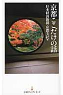 京都ここだけの話 日経プレミアシリーズ / 日本経済新聞社編 【新書】