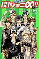 おおきに関ジャニ∞!! 3 別冊フレンドkc / みやうち沙矢 【コミック】
