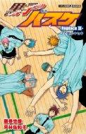 黒子のバスケ -Replace III- ひと夏のキセキ JUMP j BOOKS / 平林佐和子 【単行本】