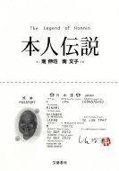 【送料無料】 本人伝説 / 南伸坊 【単行本】