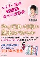 ユミリー風水2013年幸せの波動表 / 直居由美里 ナオイユミリ 【単行本】