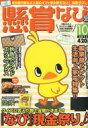 懸賞なび 2012年10月号 / 懸賞なび 【雑誌】