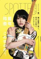 SPOTTED 701Vol.20 【雑誌】