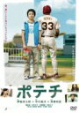 ポテチ 【DVD】
