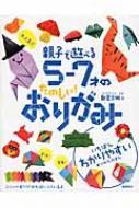 大人気!!親子で遊べる5‐7才のたのしい!おりがみ / 新宮文明 【本】