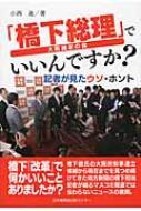 【送料無料】 「橋下総理」でいいんですか? 記者がみたウソ・ホント / 小西進 【単行本】