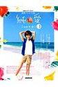 【送料無料】 連続テレビ小説 純と愛 1 NHKドラマ・ガイド / 遊川和彦 【ムック】