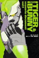 【送料無料】 TVアニメ TIGER  &  BUNNY scenario document vol.1 / 西田征史 【単行本】
