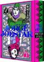 【送料無料】 JORGE JOESTAR / 舞城王太郎 【単行本】