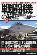 [図解]戦闘機の秘密 / 世界博学倶楽部 【本】